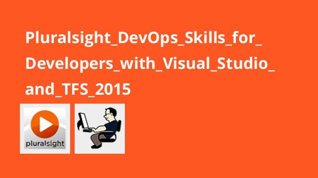 مهارت های DevOps برای برنامه نویسان در Visual Studio و TFS 2015
