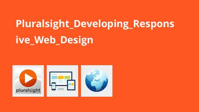 آموزش توسعه ی طراحی وب واکنش گرا