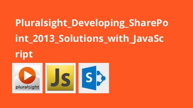 توسعه راه کارهای SharePoint 2013 با JavaScript
