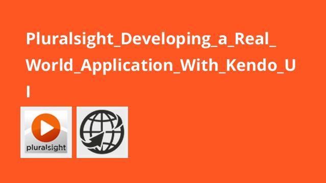 طراحی یک اپلیکیشن واقعی با Kendo UI