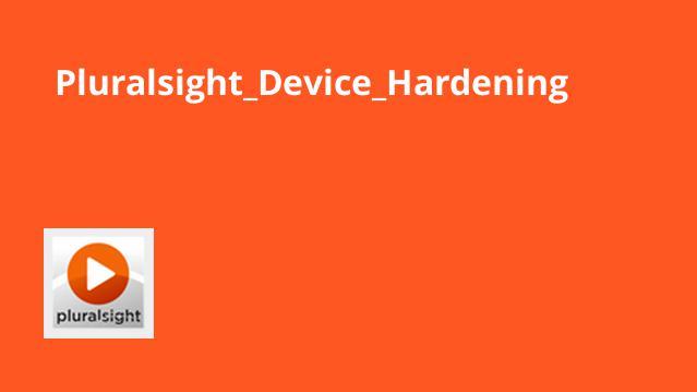 آموزش Device Hardening برای محافظت فیزیکی از دستگاه ها