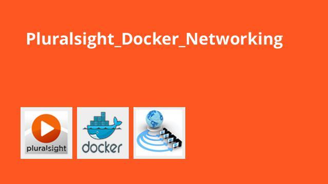 آموزش شبکه سازیDocker