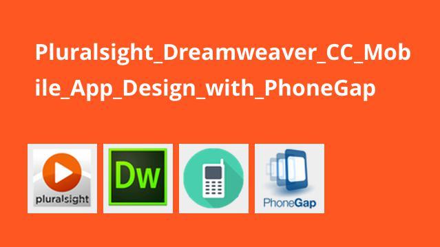آموزش طراحی اپلیکیشن موبایل Dreamweaver CC با PhoneGap