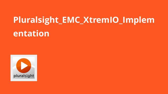 آموزش پیاده سازی EMC XtremIO