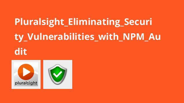 آموزش حذفآسیب پذیری های امنیتی باNPM Audit