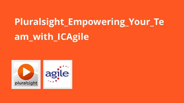 آموزشتوانمند سازی تیم با ICAgile