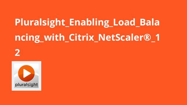 آموزش فعال سازیLoad Balancing باCitrix NetScaler 12