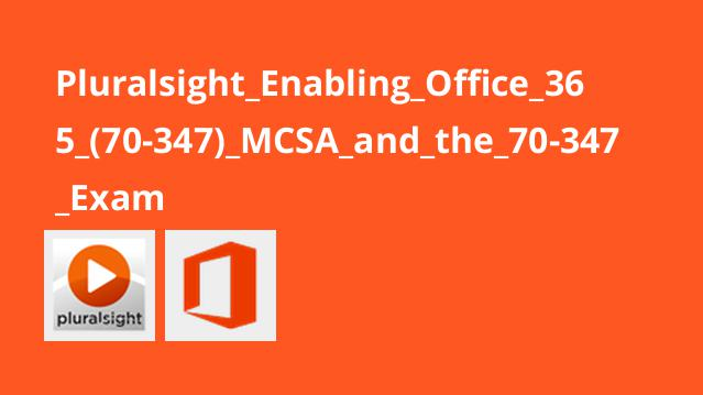 دوره Enabling Office 365 (70-347) MCSA and the 70-347 Exam