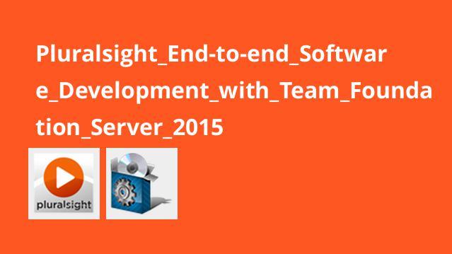 توسعه اپلیکیشن های تیمی با Team Foundation Server 2015