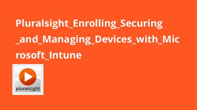 آموزش رجیستر، ایمن سازی و مدیریت دستگاه ها باMicrosoft Intune