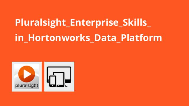 آموزش مهارت های سازمانی پلتفرم دادهHortonworks