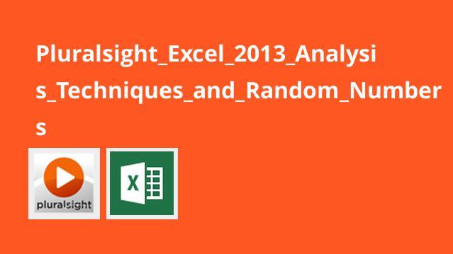 تکنیک های آنالیز و اعداد تصادفی در Excel 2013