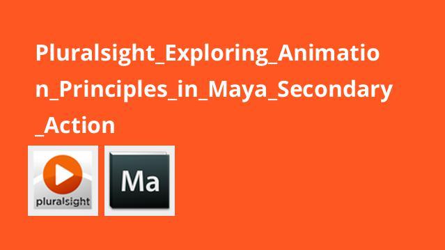 اصول ساخت انیمیشن در Maya: اکشن دوم