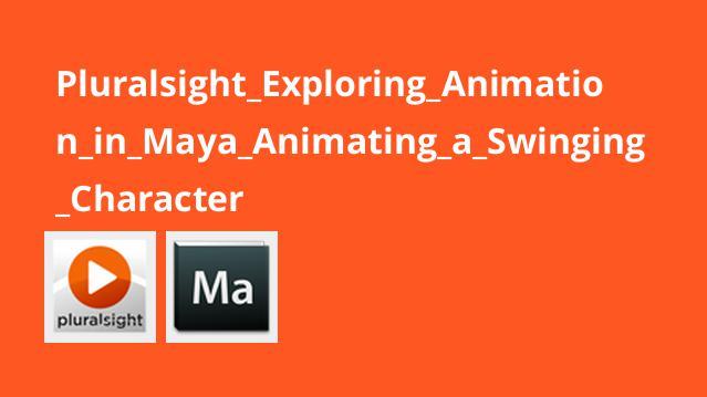 متحرک سازی نوسانی یک کاراکتر در Maya