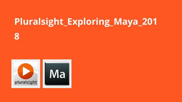 آموزش کامل نرم افزار Maya 2018