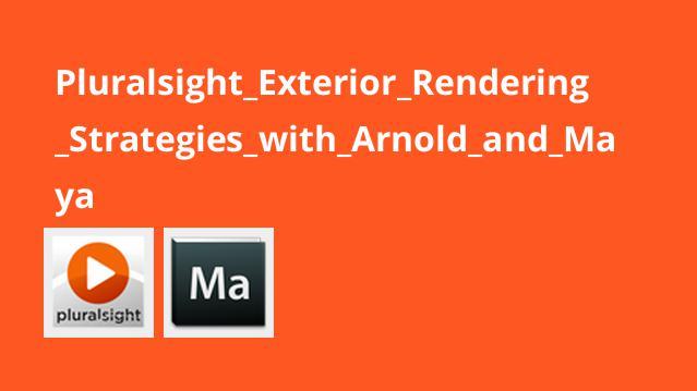 آموزش استراتژی های رندرینگ خارجی با Arnold و Maya