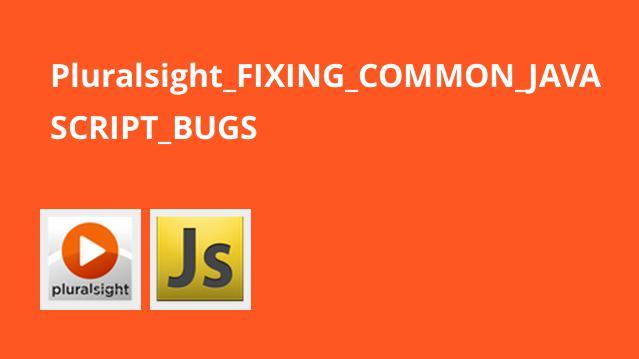 رفع مشکلات رایج در JavaScript