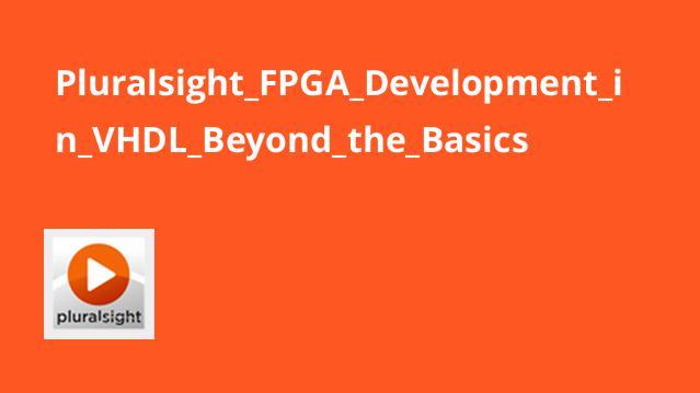 آموزش کامل توسعهFPGA درVHDL