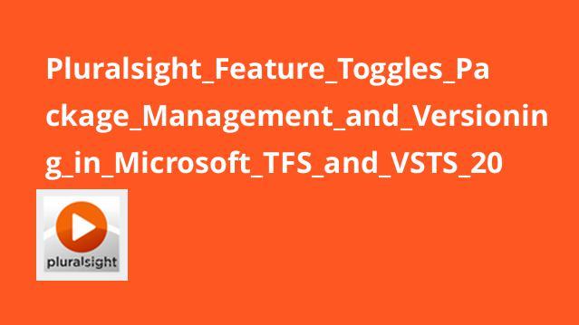 آموزشFeature Toggles، مدیریت بسته نرم افزار و نسخه بندی درMicrosoft TFS وVSTS 2017