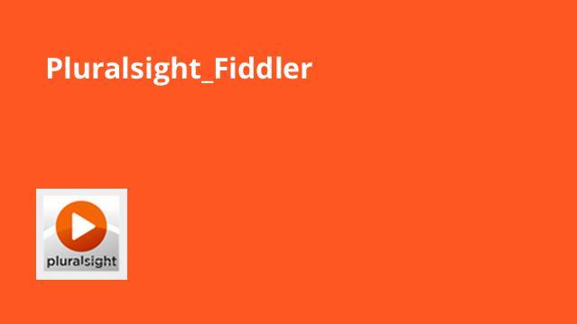 آشنایی با ابزارFiddler