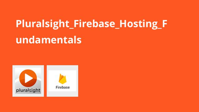 آموزشFirebase Hosting – اصول و مبانی