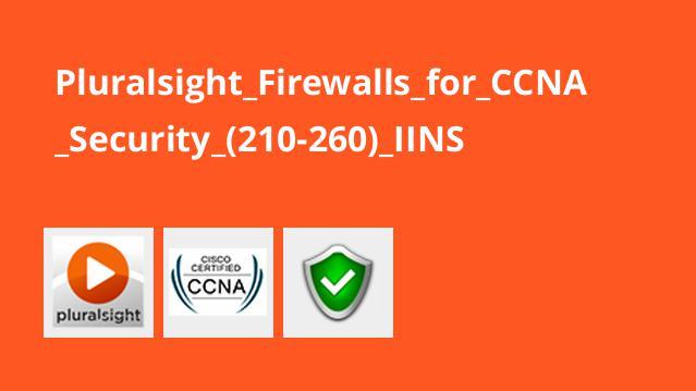 فایروال ها برای CCNA Security (210-260) IINS