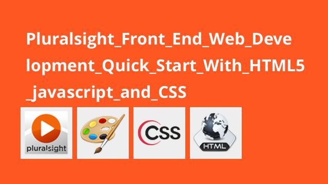 آموزش سریع طراحی وب با HTML5 و javascript و CSS