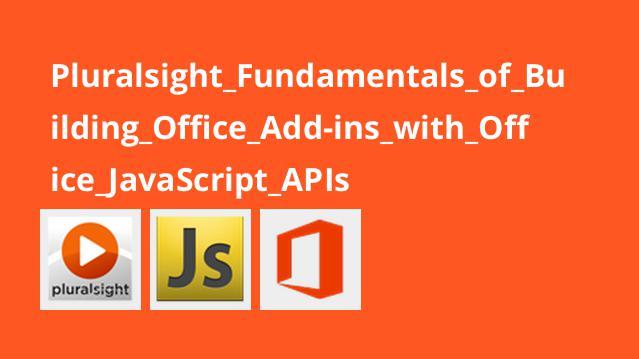 ساخت افزونه برای آفیس با Javascript