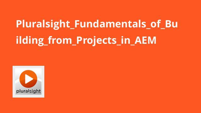 مبانی ساخت پروژه در AEM