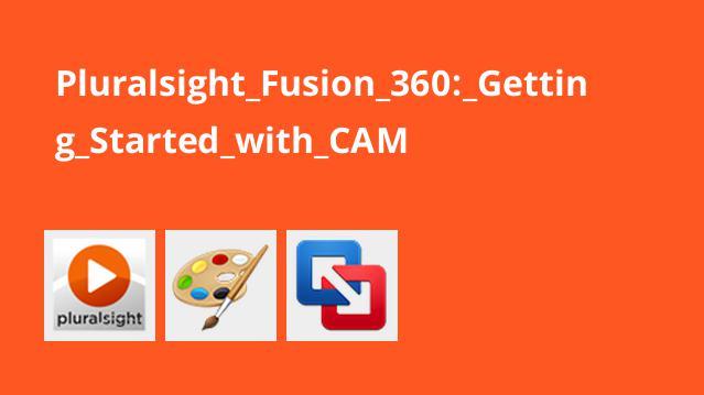 آموزش Fusion 360: شروع کار با CAM