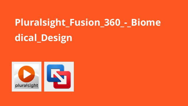 آموزش Fusion 360 برای طراحی پزشکی