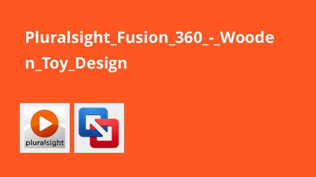 آموزش فیوژن 360: طراحی اسباب بازی چوبی