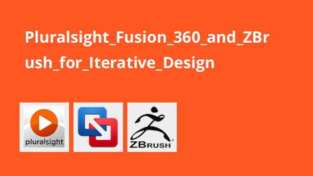 آموزش Fusion 360 و ZBrush برای طراحی های تکرار شونده