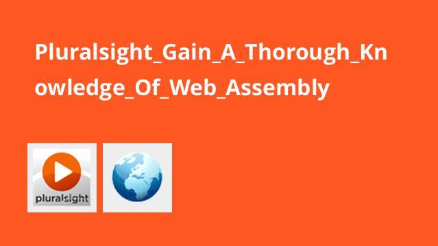 آشنایی کامل با WebAssembly