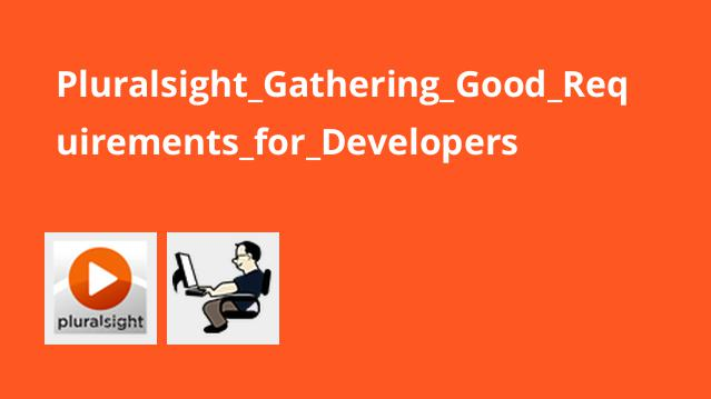 دوره Gathering Good Requirements for Developers
