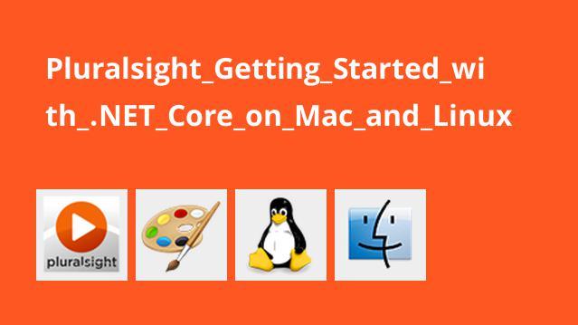 آموزش شروع کار با دات نت بر روی مک و لینوکس