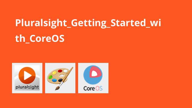 آغاز به کار با CoreOS