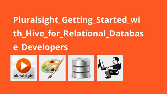 آموزش شروع کار با Hive برای توسعه دهندگان پایگاه داده رابطه ای