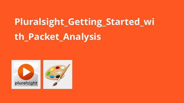 شروع کار با تحلیل بسته شبکه (Packet Analysis)