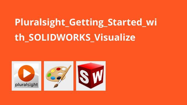 آموزش شروع کار باSOLIDWORKS Visualize