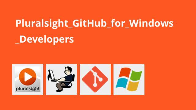 آموزش GitHub برای برنامه نویسان ویندوز