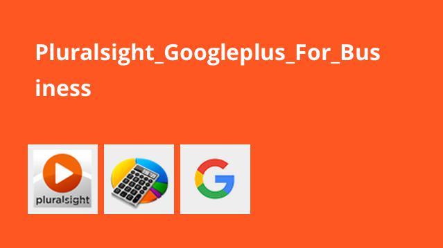 فیلم آموزش GooglePlus برای کسب و کار