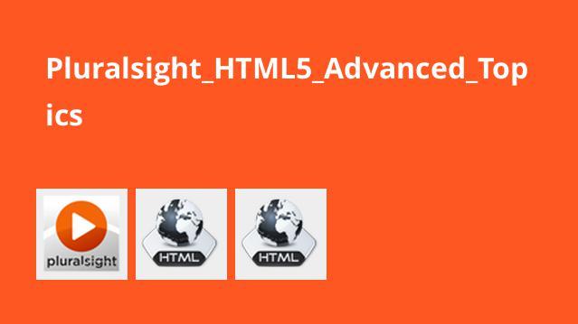 فیلم آموزش مباحث پیشرفته HTML5 محصول pluralsight