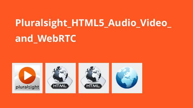 آموزش صدا ، ویدئو و WebRTC در HTML5