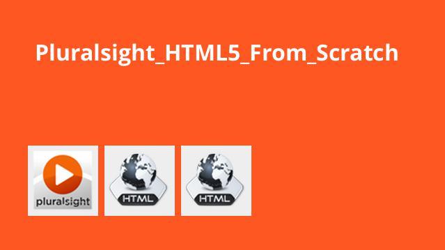 آموزش HTML5 از ابتدا