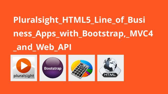 آموزش ساخت اپلیکیشن های تجاری با  HTML5 – Bootstrap  -MVC4 و Web API