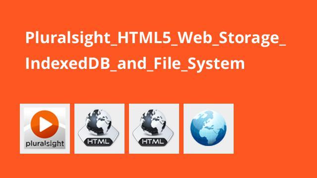 آشنایی با Web Storage, IndexedDB و File System در HTML5