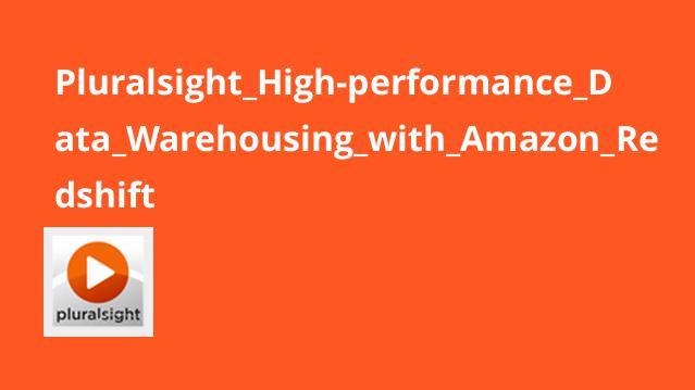 آموزشData Warehousing باAmazon Redshift