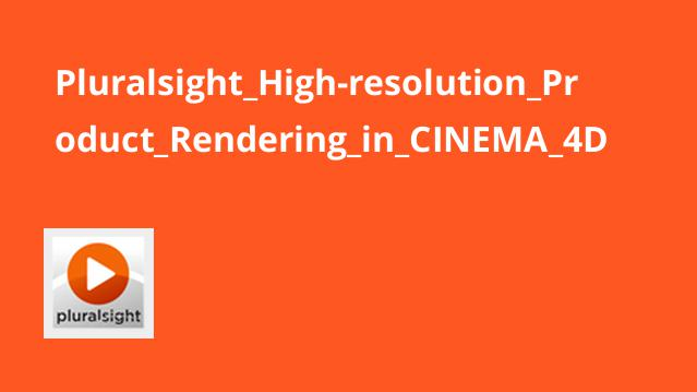 Pluralsight High-resolution Product Rendering in CINEMA 4D
