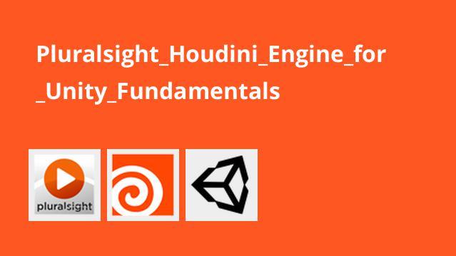 آموزش مبانی موتور Houdini برایUnity